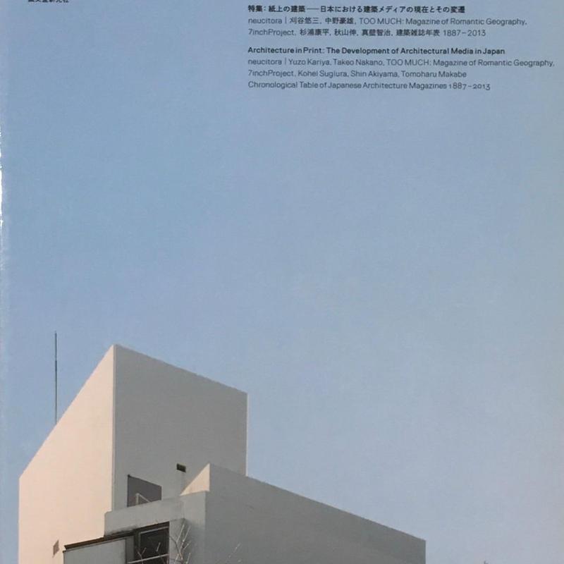 idea アイデア 357 紙上の建築-日本における建築メディアの現在とその変遷