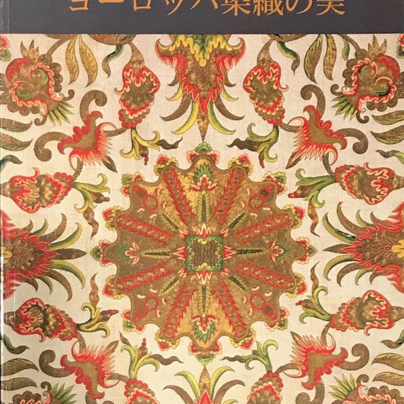 ヴィクトリア&アルバートミュージアム展 ヨーロッパ染織の美