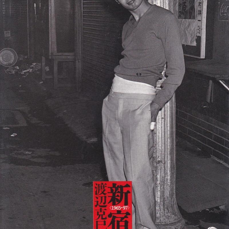 新宿 1965‐97 / 渡辺克巳