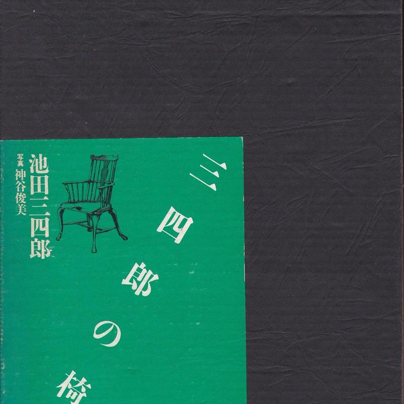 三四郎の椅子 / 池田三四郎