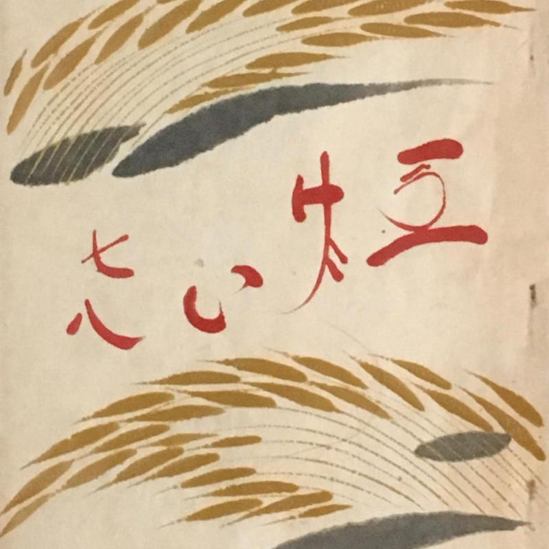 工藝 七十八 78号 / 発行人 柳宗悦 発行所 ・発行所 日本民藝協会