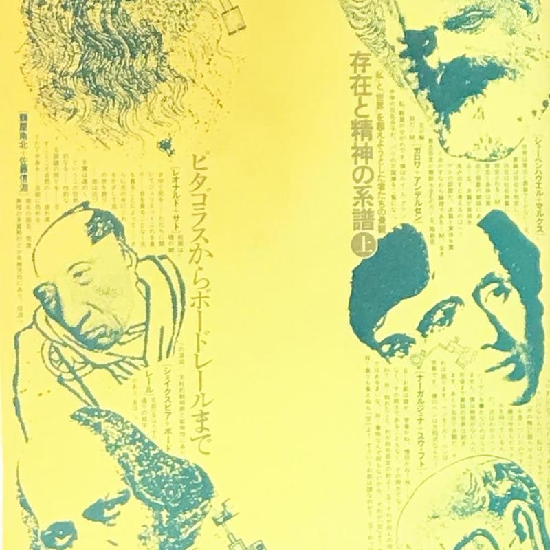 Object magazine 遊 1976. 9・10 存在と精神の系譜 上下セット