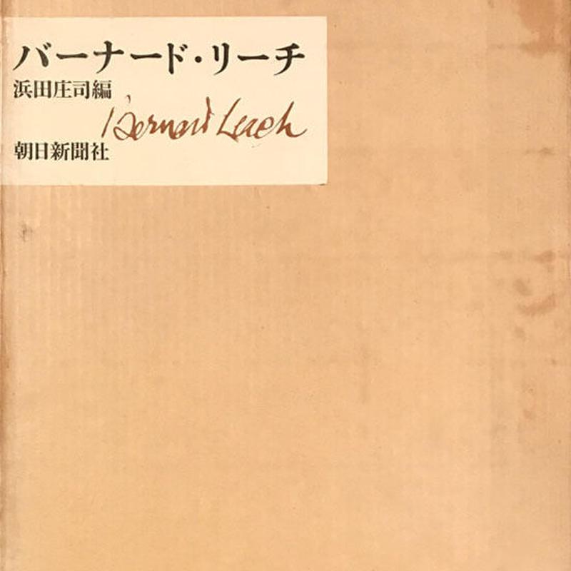 バーナード・リーチ  /  浜田庄司 編