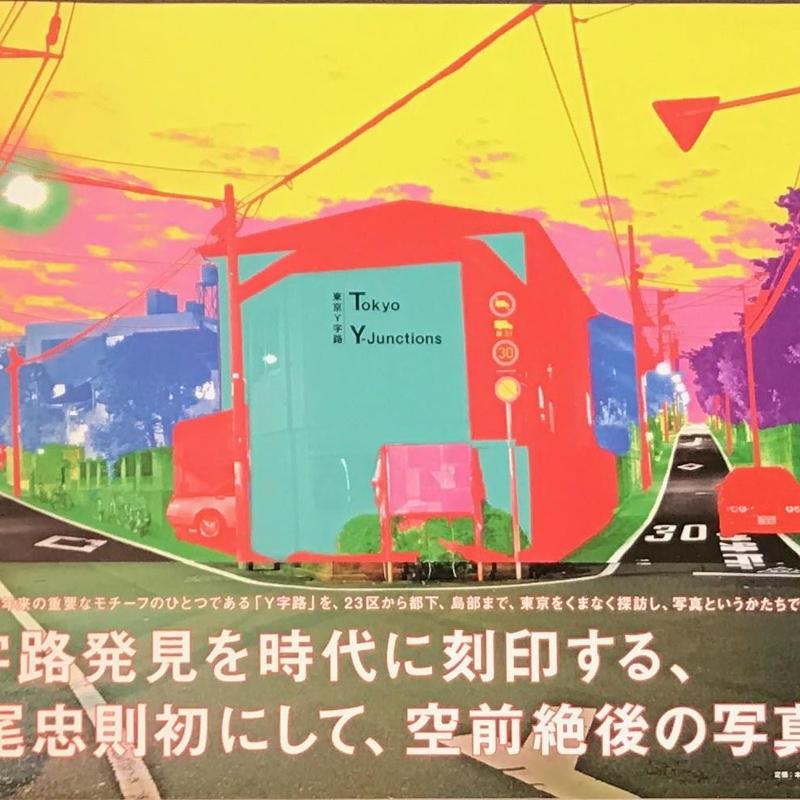 東京Y字路 / 横尾忠則 献呈サイン入