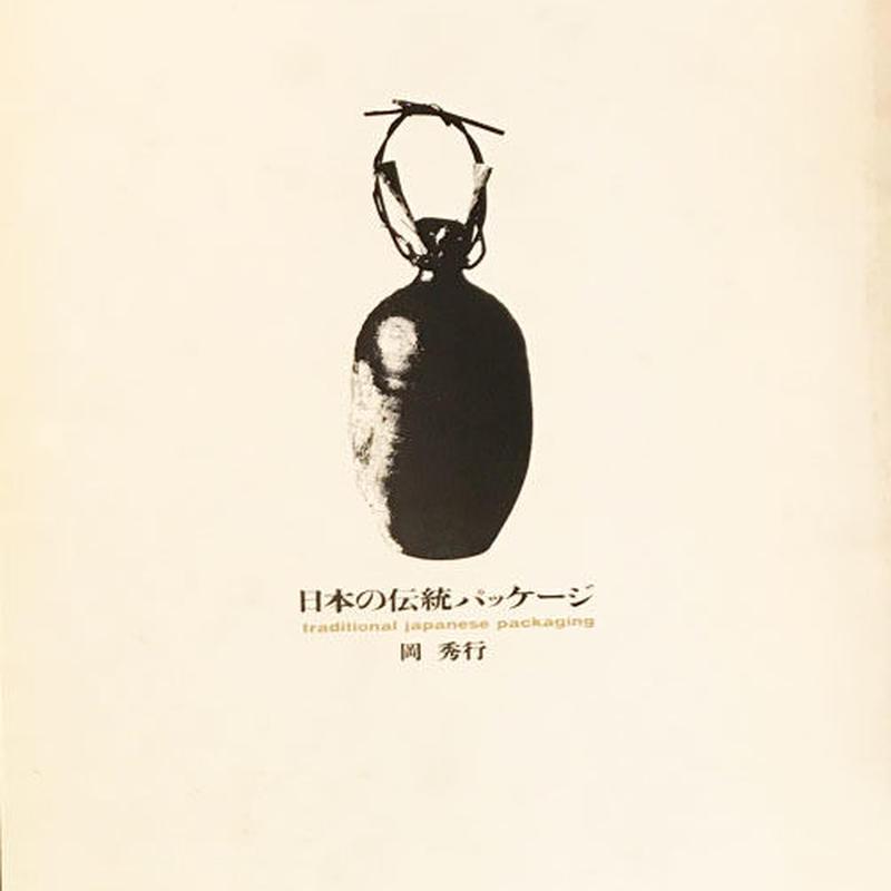 日本の伝統パッケージ / 岡 秀行 献呈サイン入り