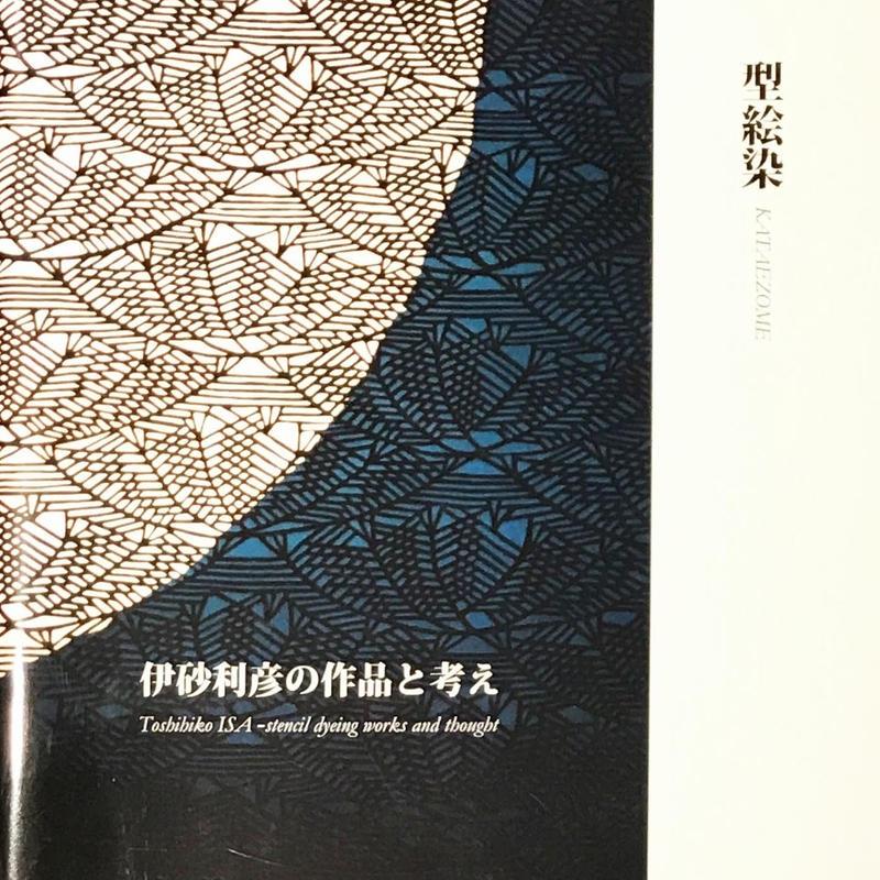 型絵染  KATAEZOME  伊砂利彦の作品と考え