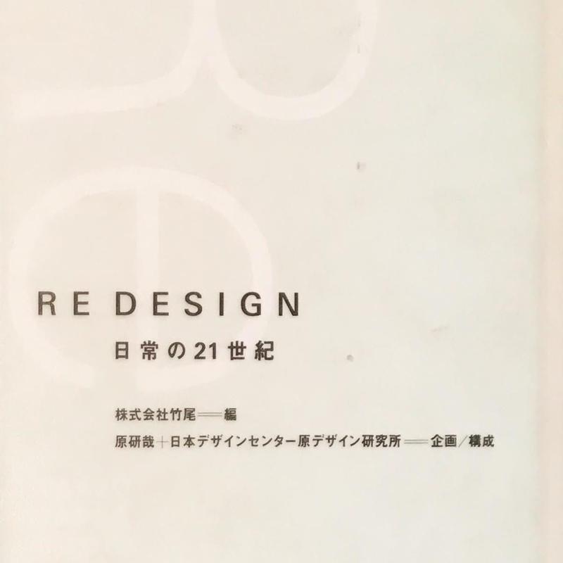 RE DESIGN 日常の21世紀 株式会社竹尾 編