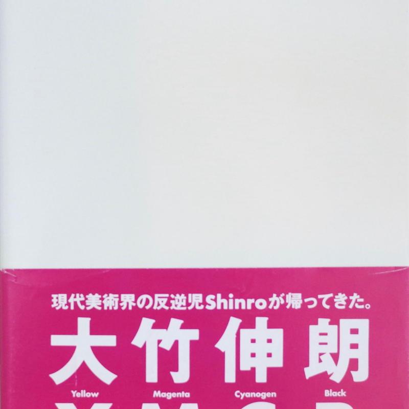 YMCB / 大竹伸朗