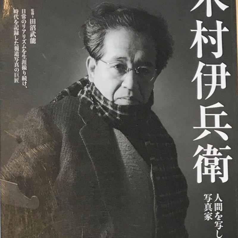 別冊 太陽 木村伊兵衛 人間を写しとった写真家