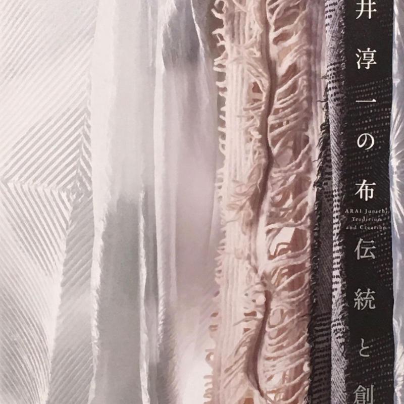 新井淳一の布 伝統と創生 テキスタイル