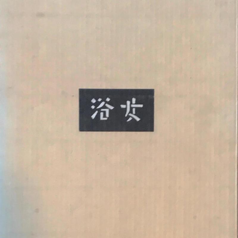 染絵 浴女 / 芹沢銈介 限定100部