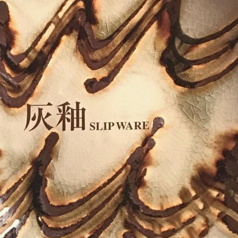 灰釉 SLIPWARE / 柴田雅章