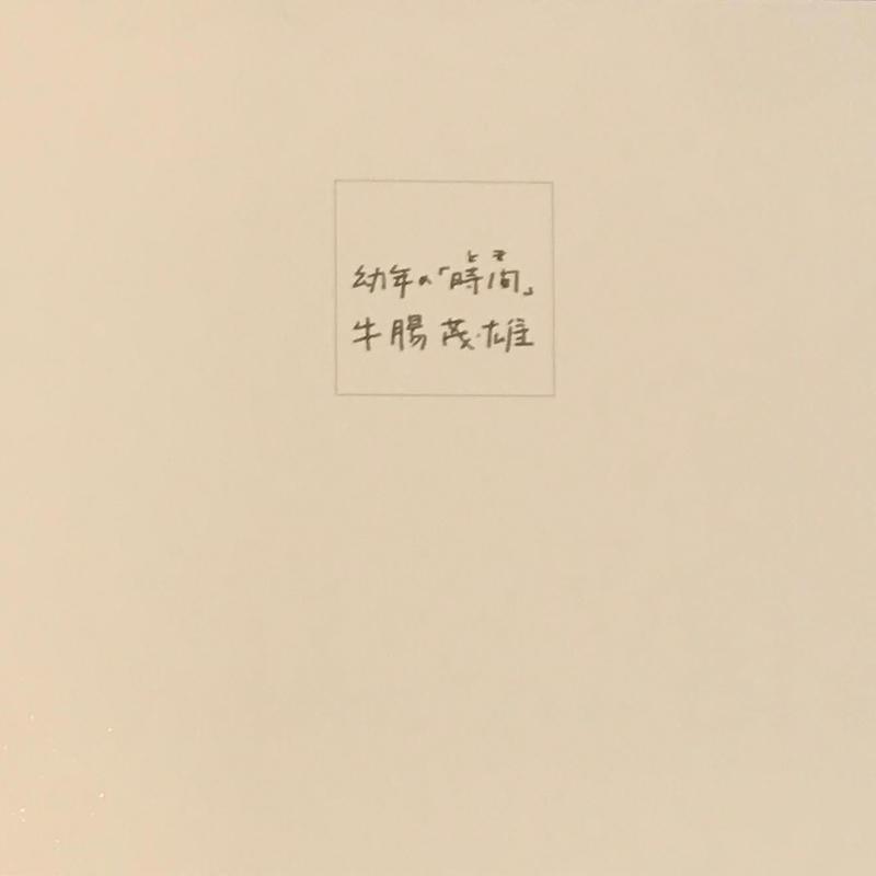 幼年の「時間」 / 牛腸茂雄