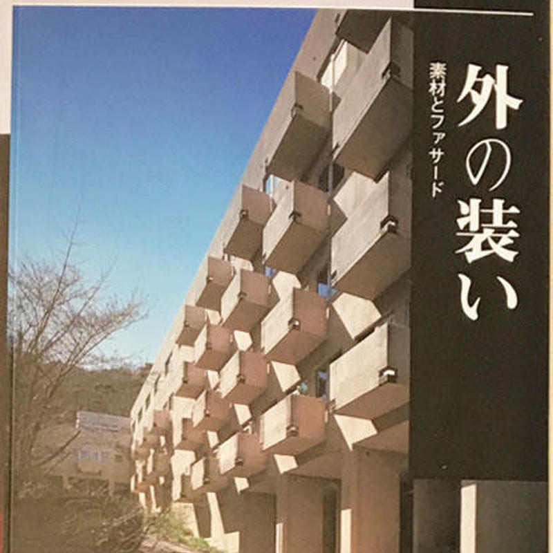 村野藤吾のデザイン・エッセンス 3 外の装い 素材とファサード