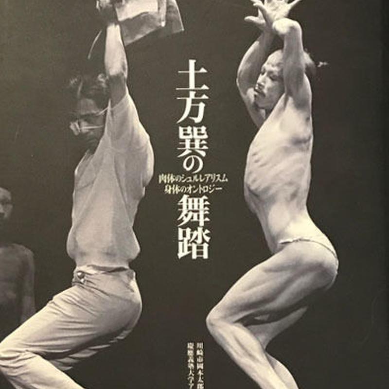 土方巽の舞踏 肉体のシュルレアリスム 身体のオントロジー