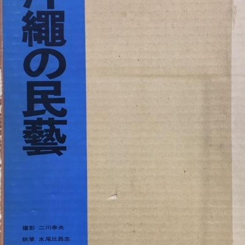 沖縄の民芸  / 二川幸夫・水尾比呂志・田中一光