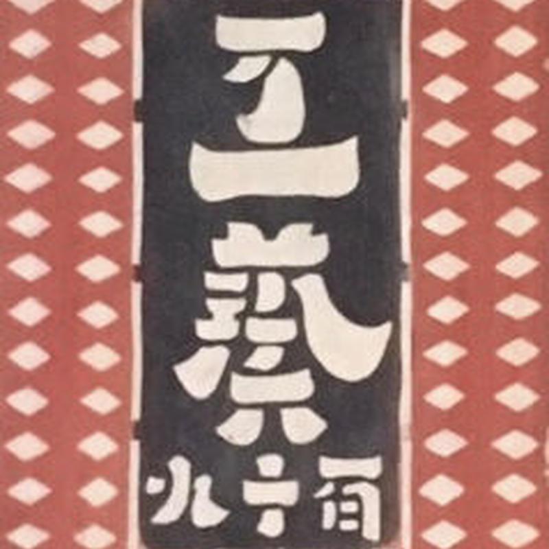 工藝 百十九 119号 / 発行人 柳宗悦 発行所 ・発行所 日本民藝協会