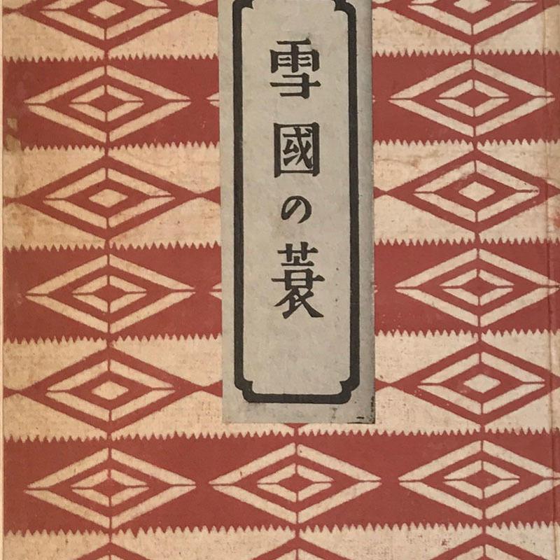 工芸選書 雪国の蓑 /  柳宗悦