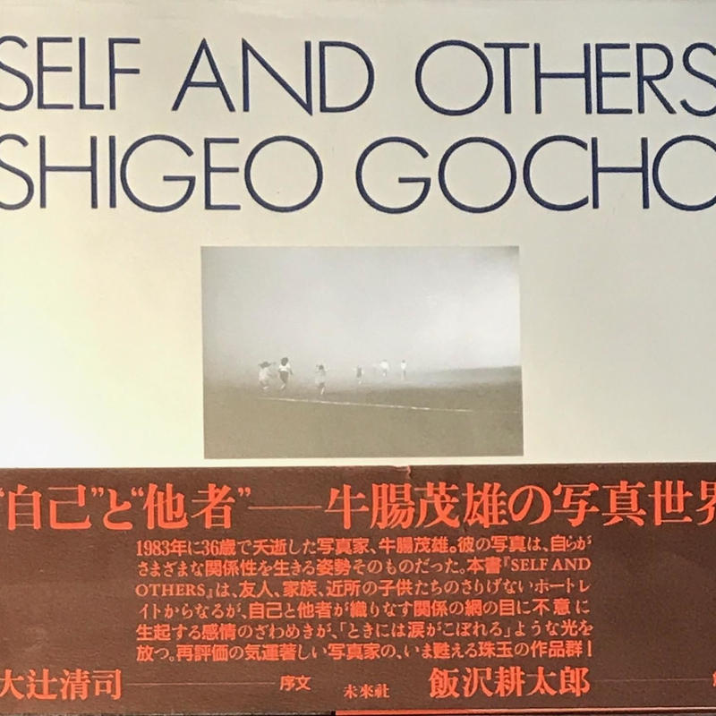 SELF AND OTHERS / 牛腸茂雄