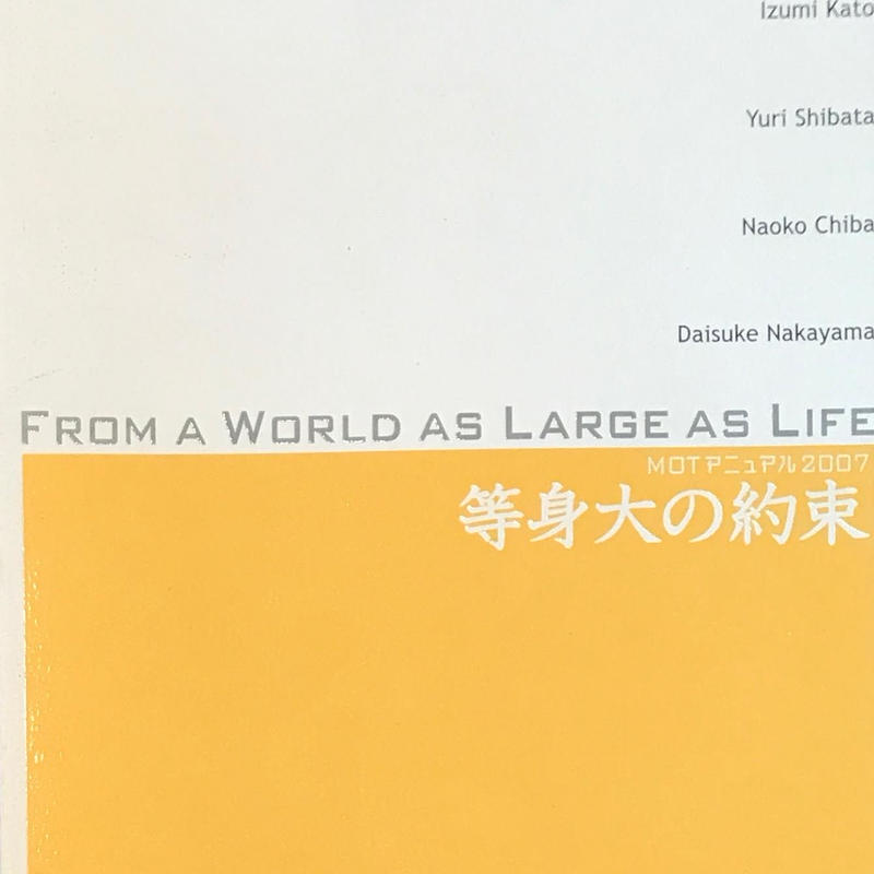 MOT アニュアル 2007 等身大の約束  FROM A WORLD AS LARGE AS LIFE