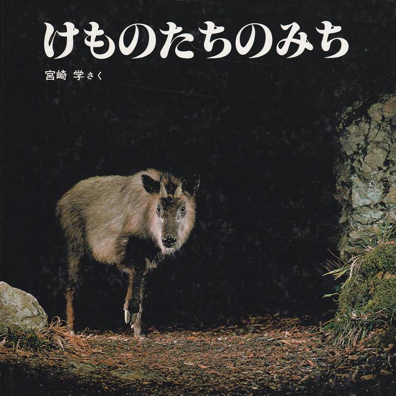 けものたちのみち / 宮崎学