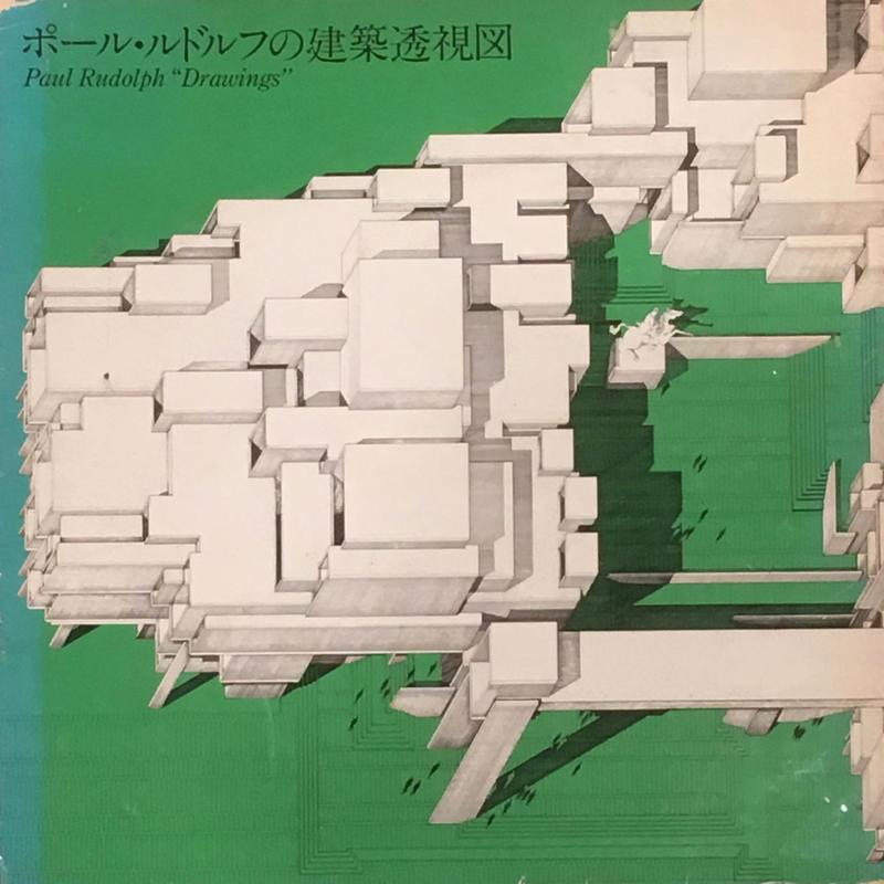ポール ルドルフの建築透視図