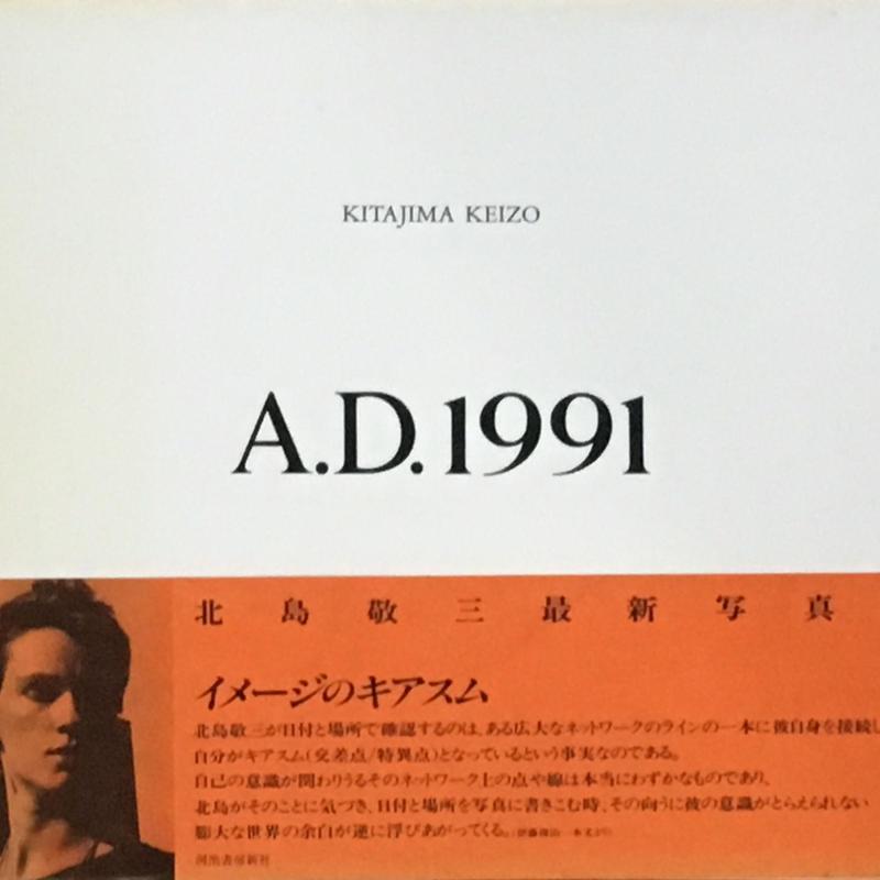 A.D 1991 / 北島敬三
