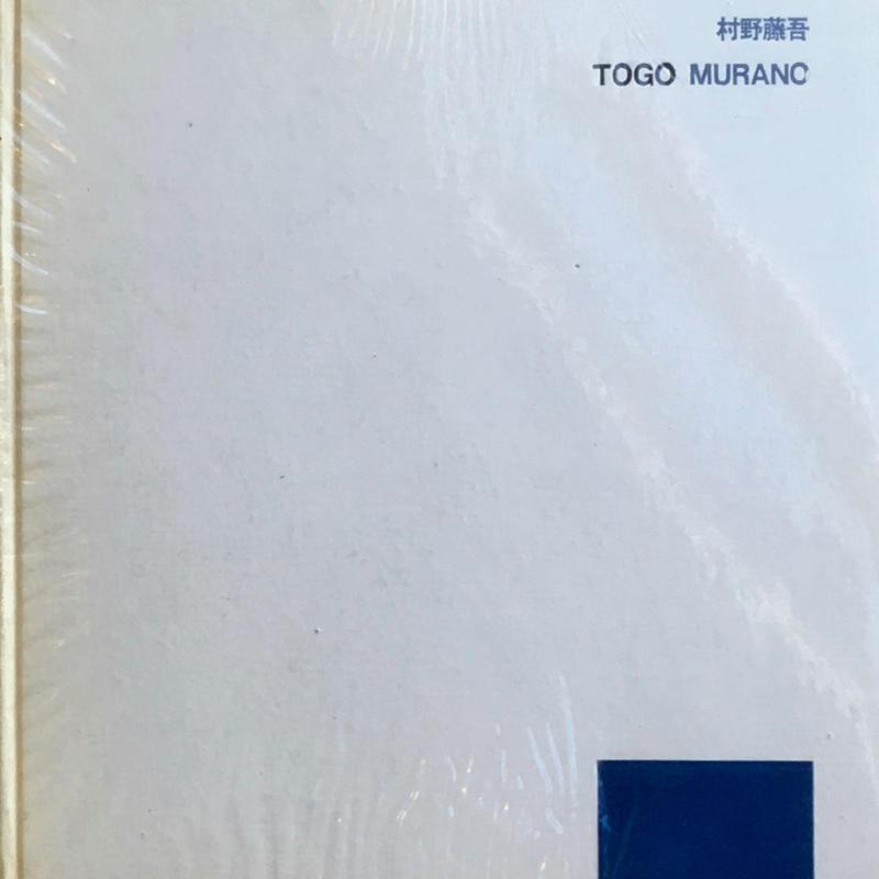 村野藤吾  1931ー1963  TOGO MURANO