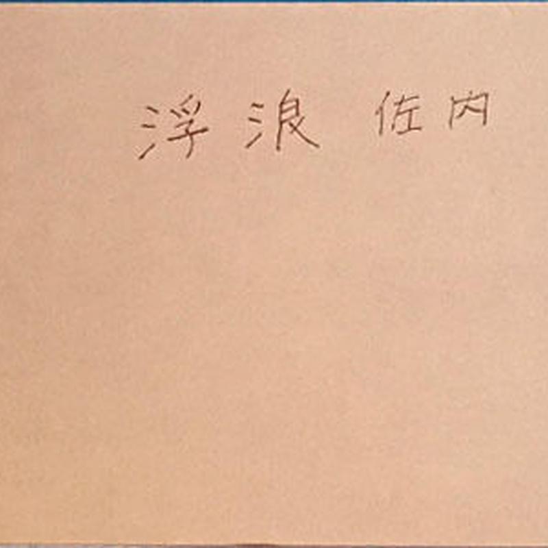浮浪 / 佐内正史 ( 対照 2008) 限定1000部