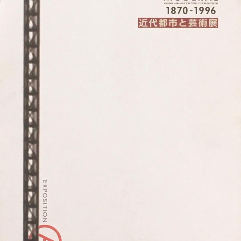 LA VILLE MODERNE 1870-1996 近代都市と芸術展