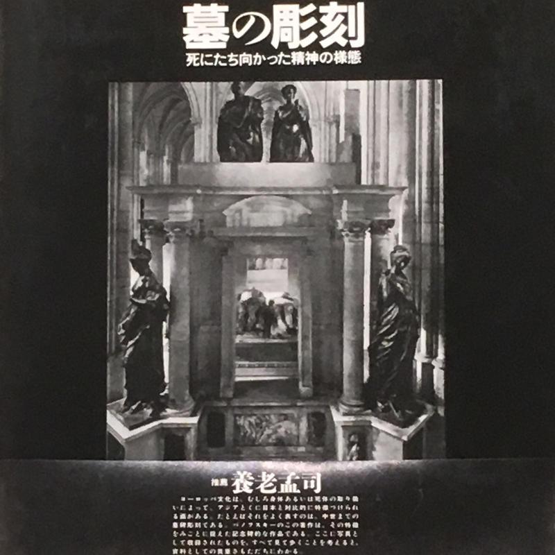 墓の彫刻 / エルウィン・パノフスキー