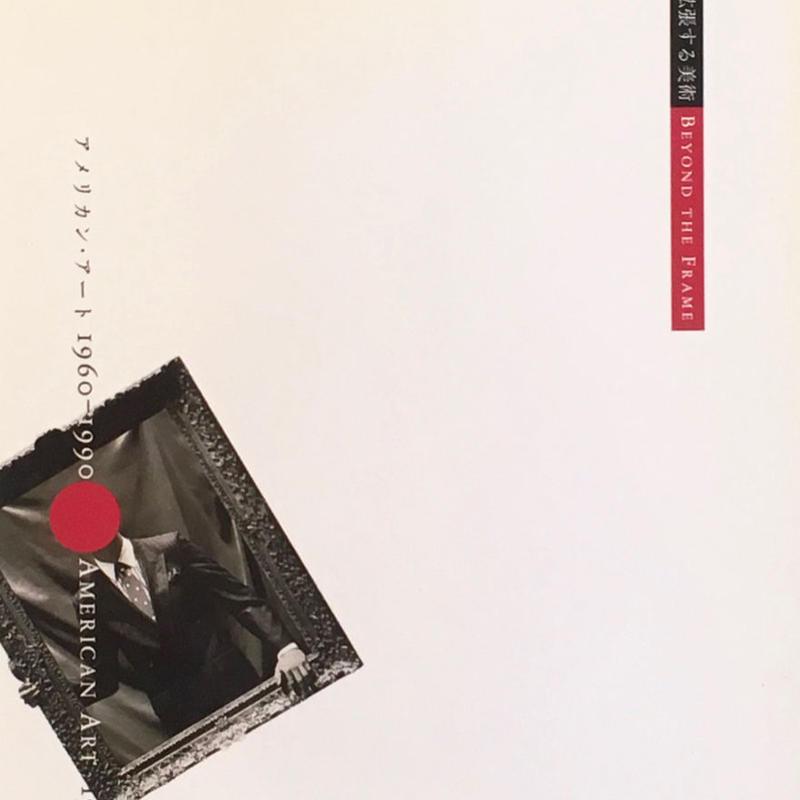 拡張する美術 アメリカン・アート 1960-1990