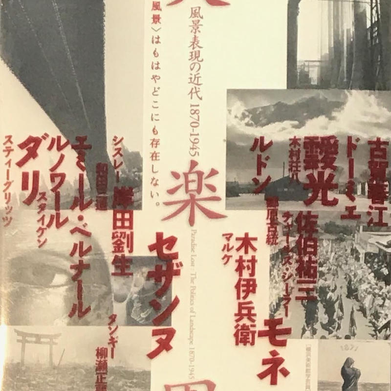 失楽園 風景表現の近代 1870-1945