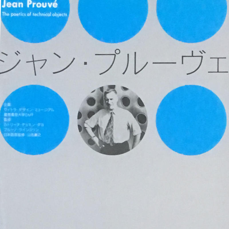 Jean Prouve The poetics of technical objects ジャン・プルーヴェ  / 監修 カトリーヌ・デュモン・ダヨ 他
