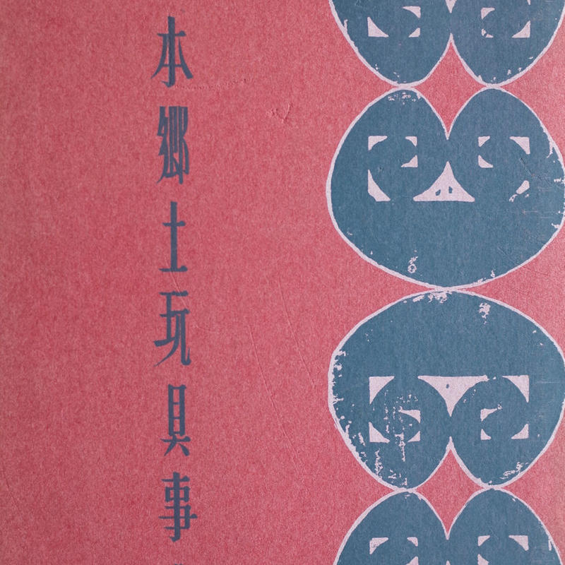 日本郷土玩具事典