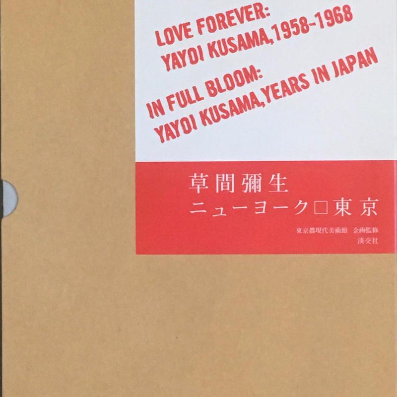 草間彌生 ニューヨーク □ 東京 2冊組