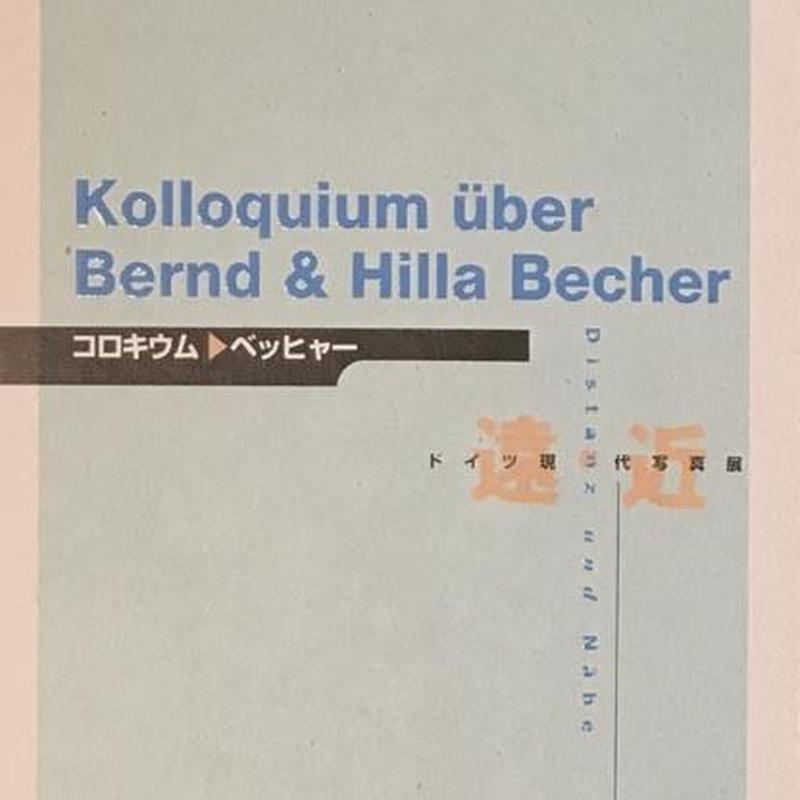 ドイツ現代写真展 コロキウム ベッヒャー