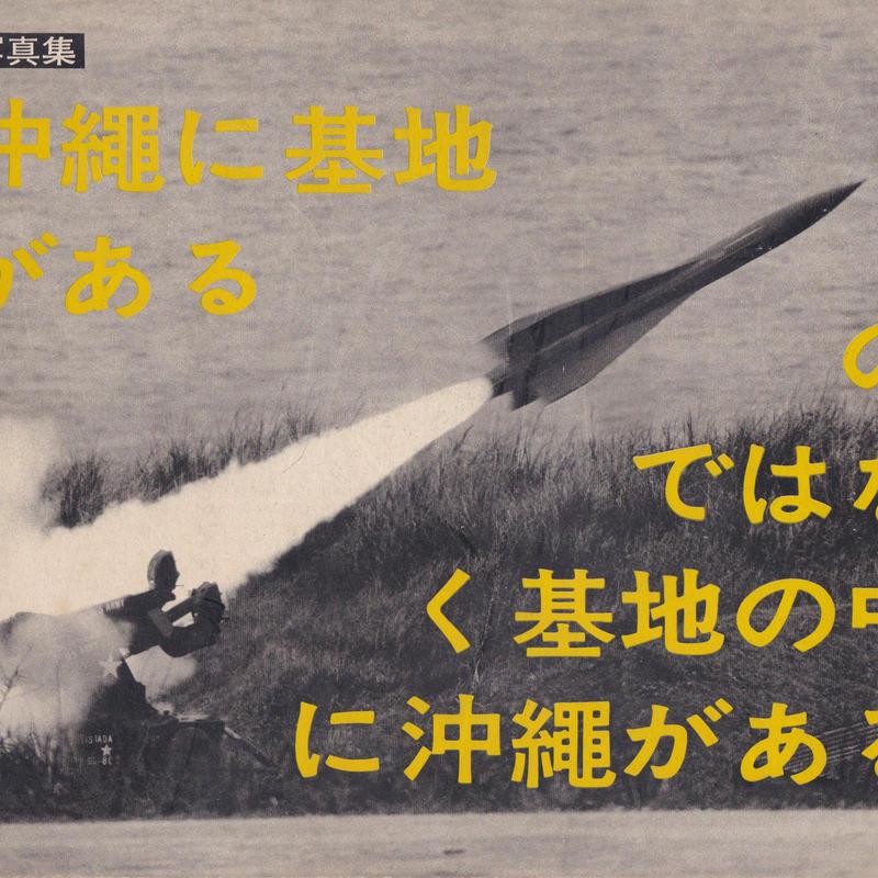 沖縄に基地があるのではなく基地の中に沖縄がある / 東松照明