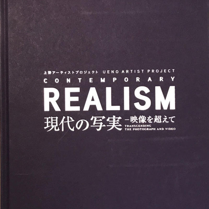 CONTEMPORARY REALISM 現代の写実-映像を超えて