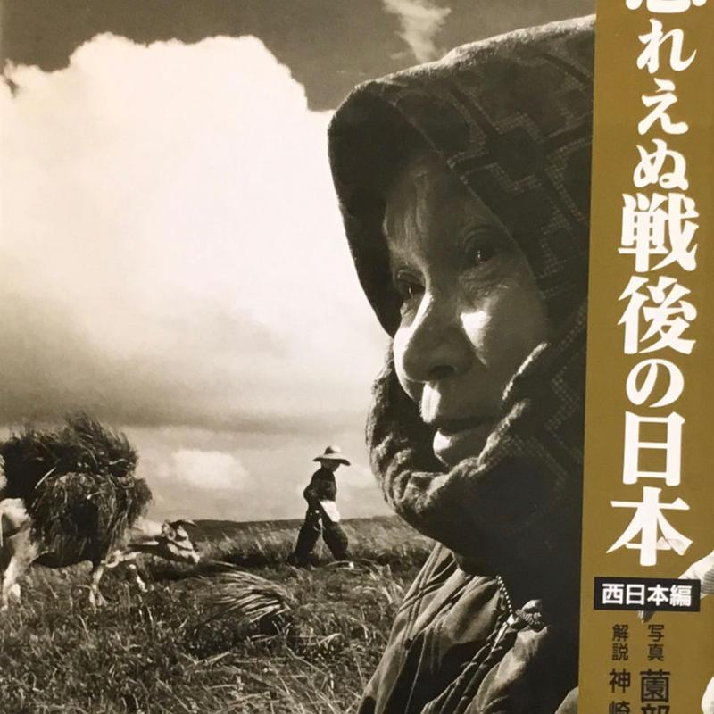 忘れえぬ戦後の日本 <西日本編> / 薗部澄