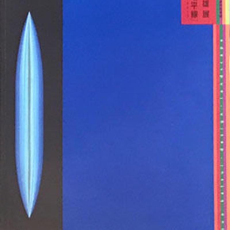 勝井三雄 展 [ 視覚の地平線 ]  デザインのランドスケープ