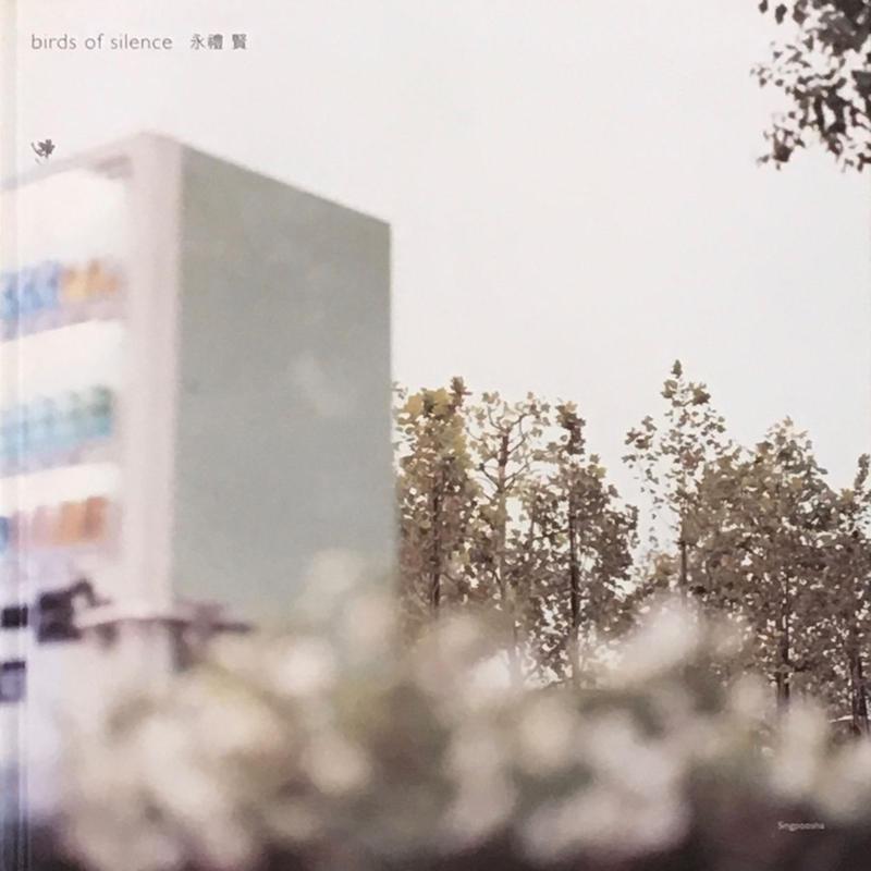birds of silence / 永禮賢