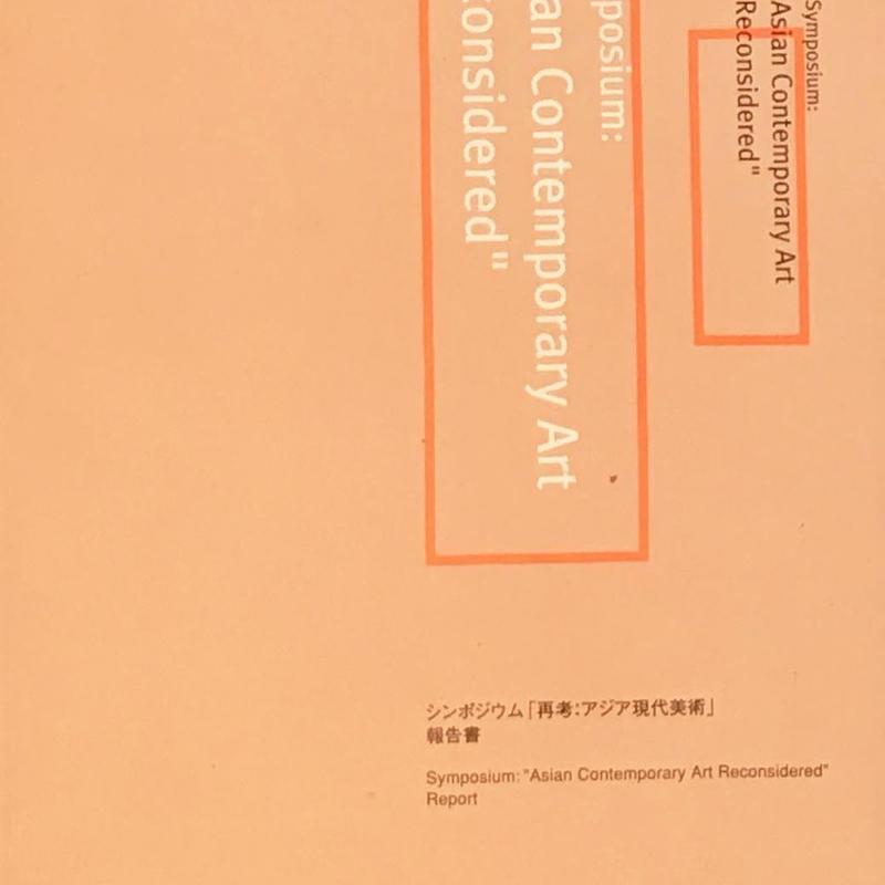 シンポジウム [再考:アジア現代美術] 報告書