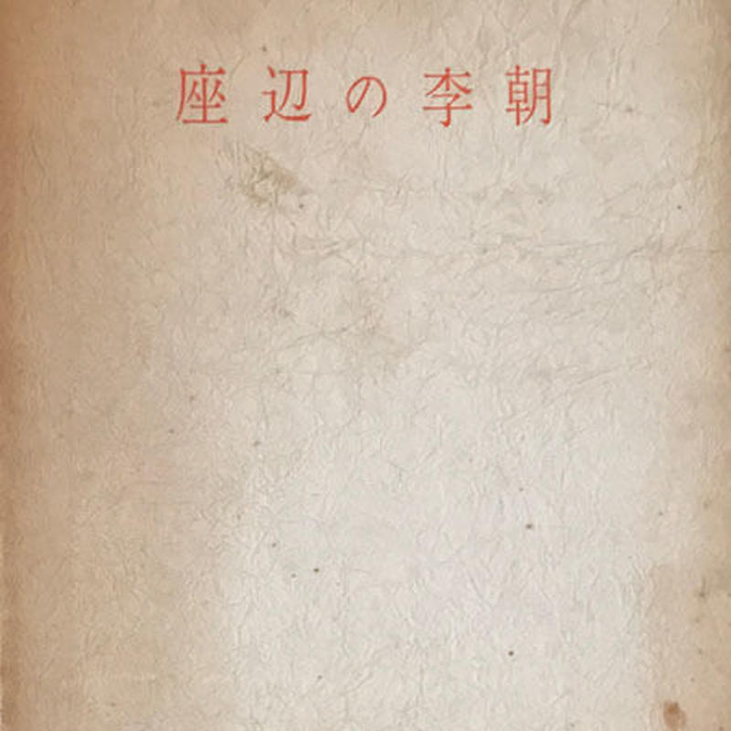 座辺の李朝 / 中川竹治 限定700部