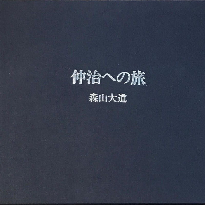 仲治への旅 / 森山大道
