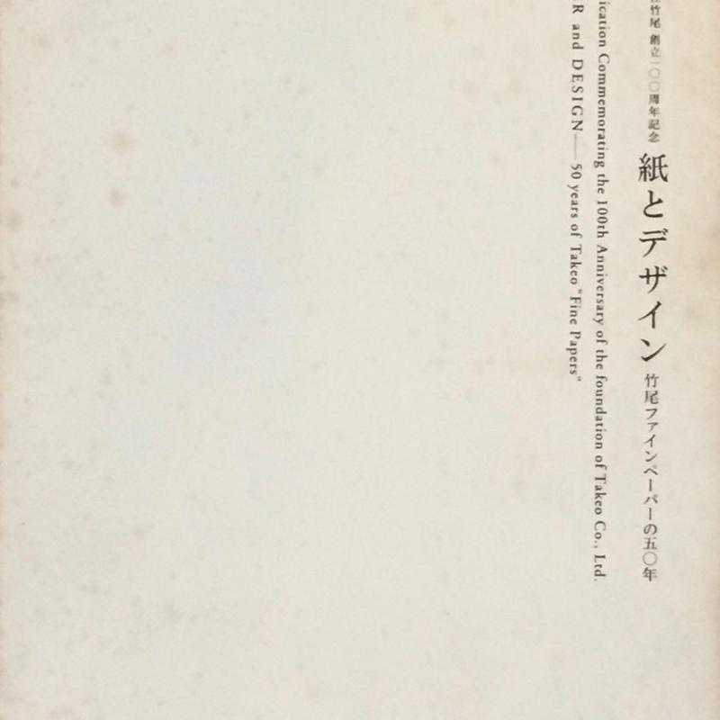 紙とデザイン 竹尾ファインペーパーの50年