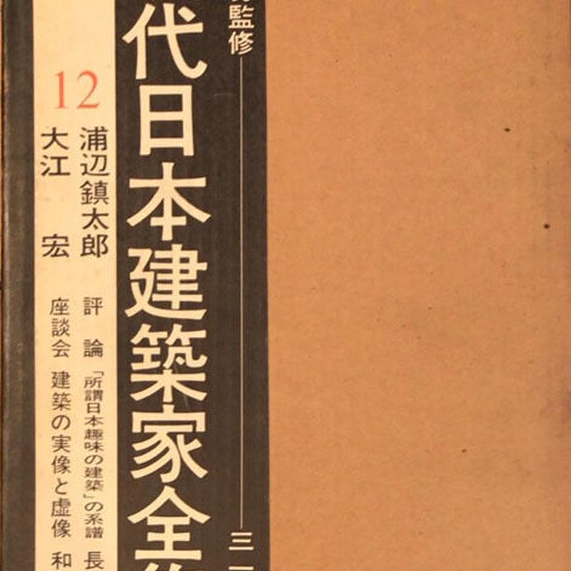 現代日本建築家全集 11 坂倉準三 山口文象とRIA