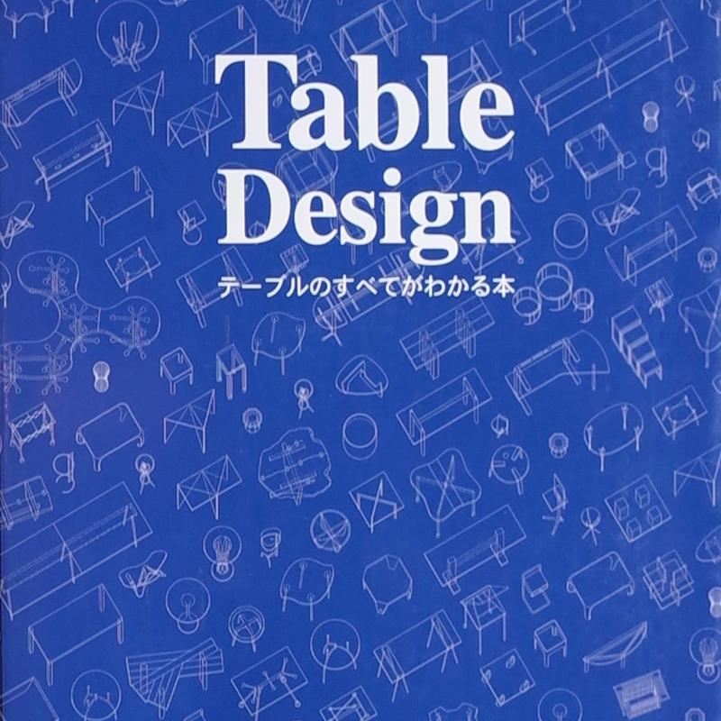 Table Design テーブルのすべてがわかる本