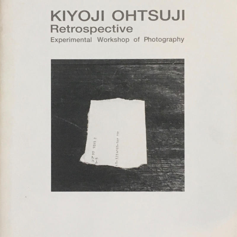 大辻清司 写真実験室 / KIYOJI OHTSUJI Retrospcetive Experimental WorkShop of Photography