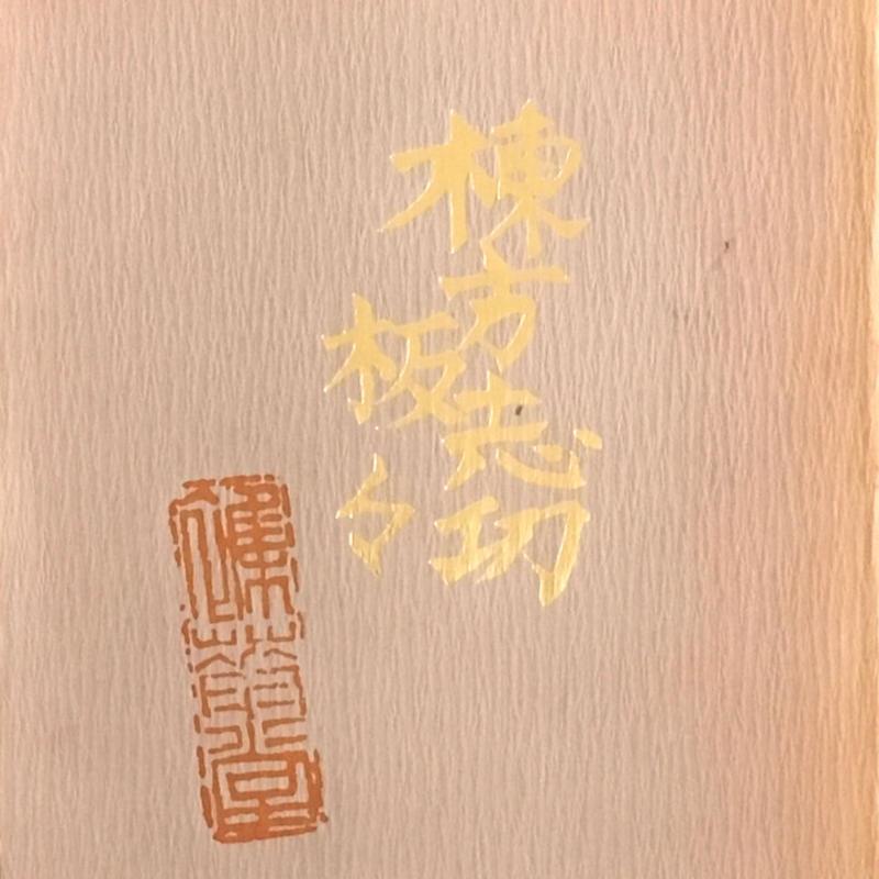 棟方志功 板々  和紙摺別帳 (12枚入)